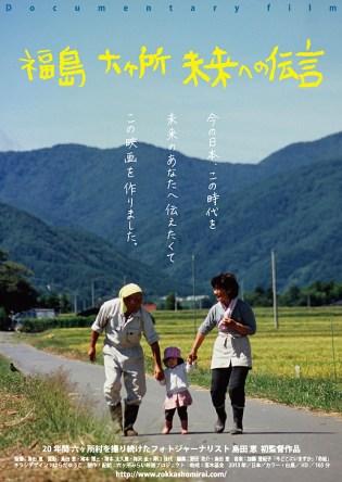 Fukushima Rokkasho Mirai E no Dengon Film Poster