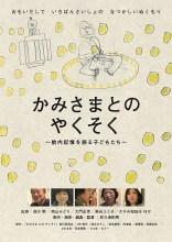 Kami-sama to no yakuso ku tainai kioku o kataru kodomo-tachi Film Poster