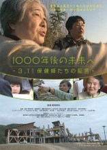 1000 Years to the Future 3.11 Testimony of a Public Health Nurse Film Poster
