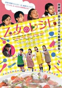 Girl's Recipe Film Poster