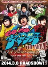 Go! Go! Kaden danshi The Movie Afureko Panikku Film Poster