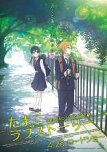 Tamako Love Story Film Poster
