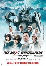 The Next Generation Patlabor Film Poster