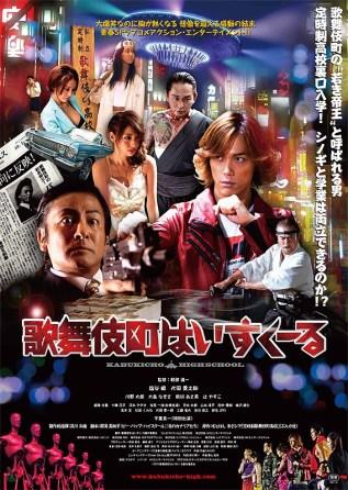 Kabukicho High School Film Poster