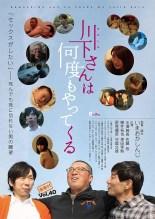 Kawashita-san wa nando mo yattekuru Film Poster