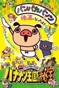 Panpaka Pantsu Film Poster