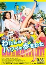 My Hawaiian Discovery Film Poster