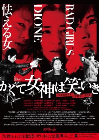 Goddess with Gun Film Poster