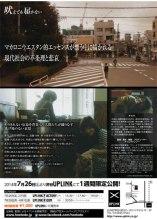 Hoete mo Todokanai Film Poster