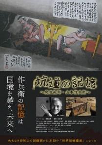 Koudou no Kioku Tankou Eshi Yamamoto Sakube Film Poster