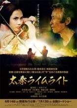 Uzumasa Limelight Film Poster