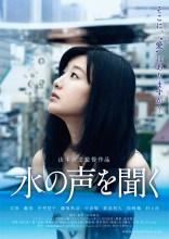 Mizu no Koe wo Kiku Film Poster
