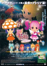 gdgd Fairies the Movie — Wonder What Kind of Movie That'll Be… Film Poster