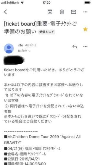 チケット ボード
