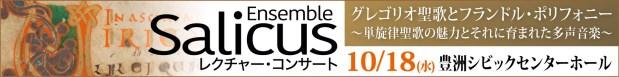 Ensemble Salicus初リハーサル