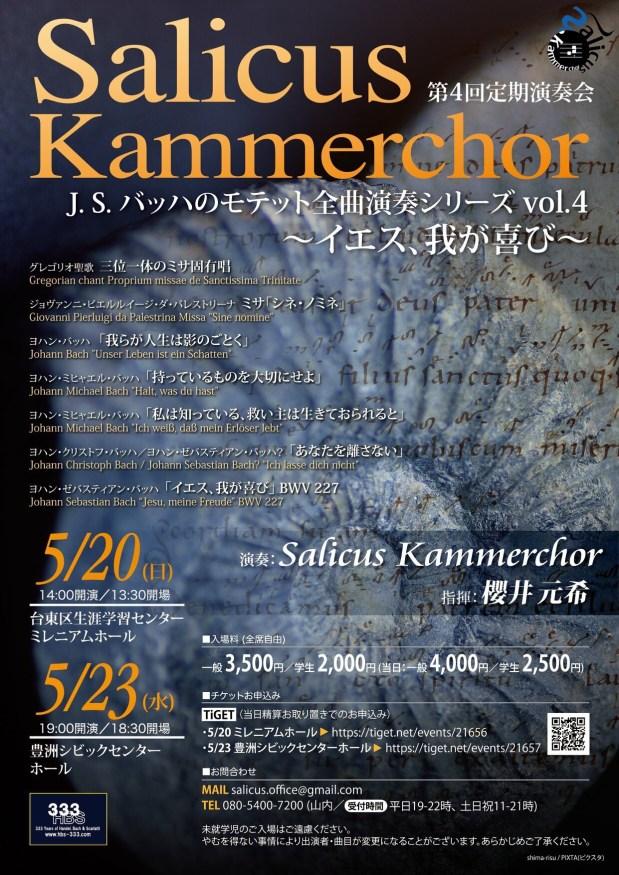 Salicus Kammerchorリハーサル開始