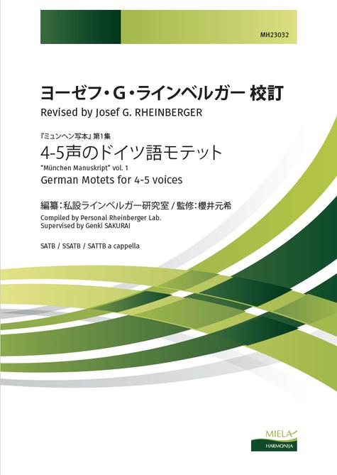 ラインベルガー校訂『ミュンヘン写本』第1集 4−5声のドイツ語モテット