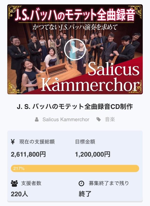 Salicus Kammerchorクラウドファンディング大成功!涙