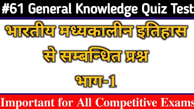 मध्यकालीन इतिहास से सम्बंधित प्रश्न   Medieval History mcq in Hindi