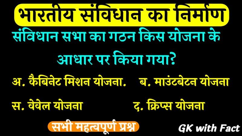 भारतीय संविधान सभा का निर्माण || भारतीय संविधान