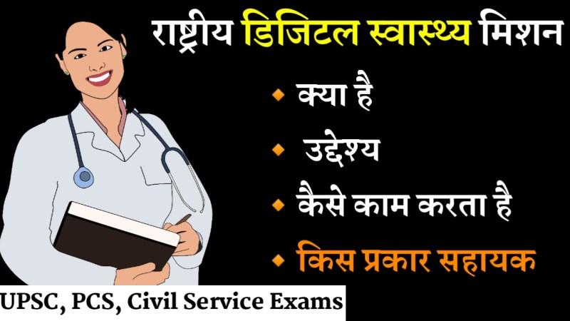 राष्ट्रीयडिजिटलस्वास्थ्यमिशनक्याहैं || UPSC