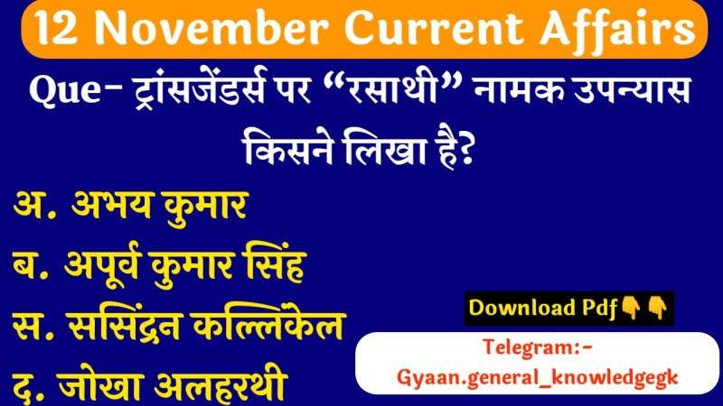 12 November Current Affairs || Current Affairs in Hindi