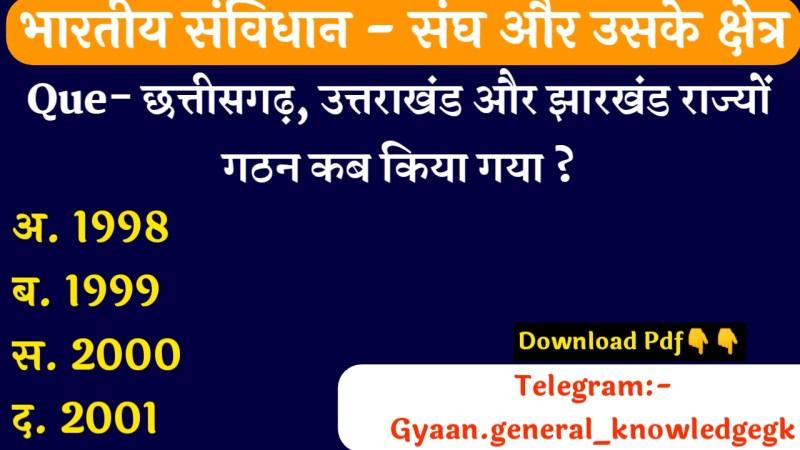 भारत का संविधान संघ और उसके क्षेत्र