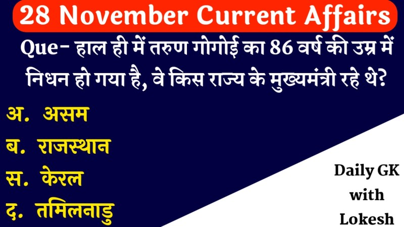 28 November 2020 Current Affairs || Current Affairs in Hindi