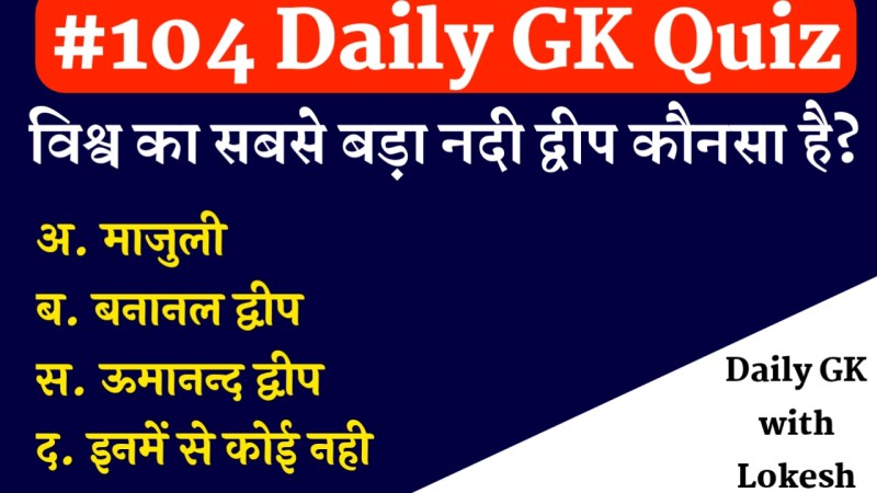 #104 Daily GK Quiz Test || GK Quiz in hindi
