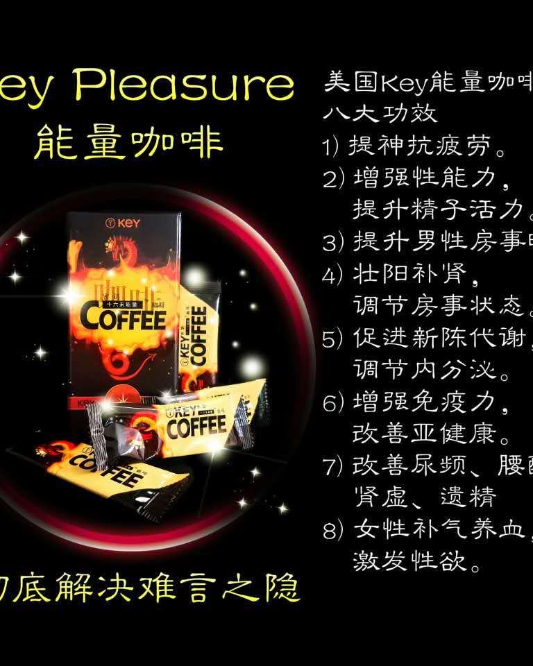美国 Key 能量咖啡-RM245