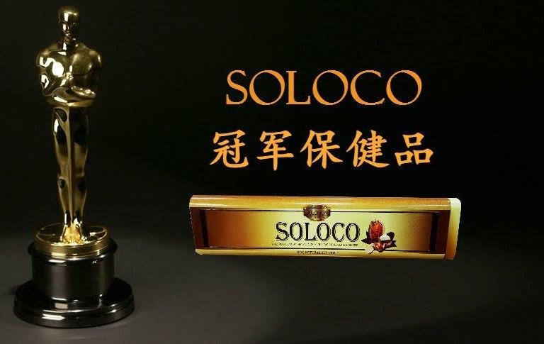 Soloco 所罗门向天果-RM155