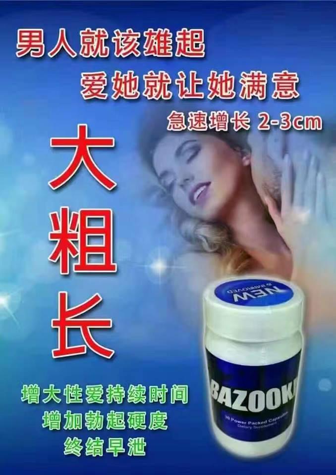 Bazooka火箭筒胶囊 ( 60粒装 )-RM200