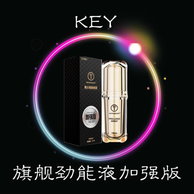 Key旗舰劲能液 (加强版)-RM170