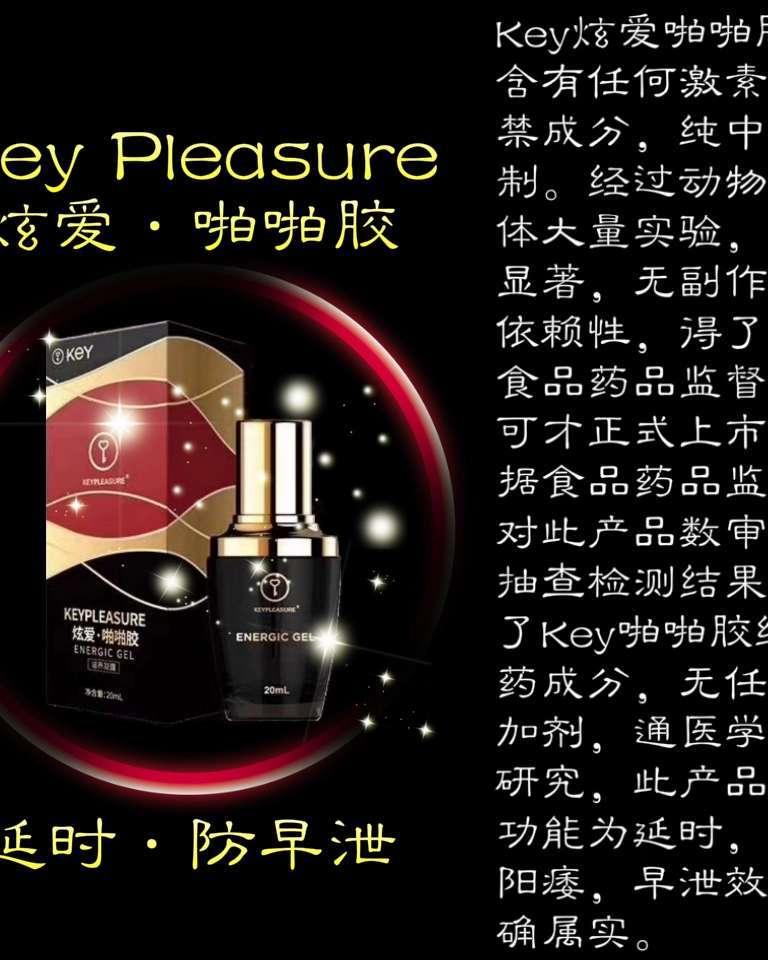 Key炫爱啪啪胶-RM160