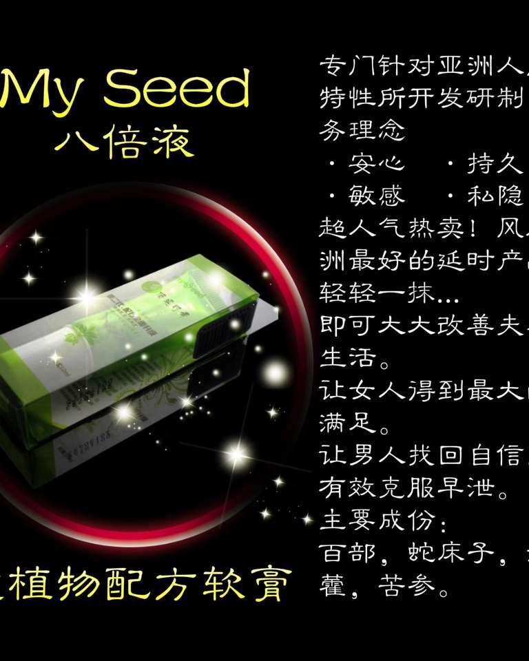 MySeed x8 Delay Gal-RM150