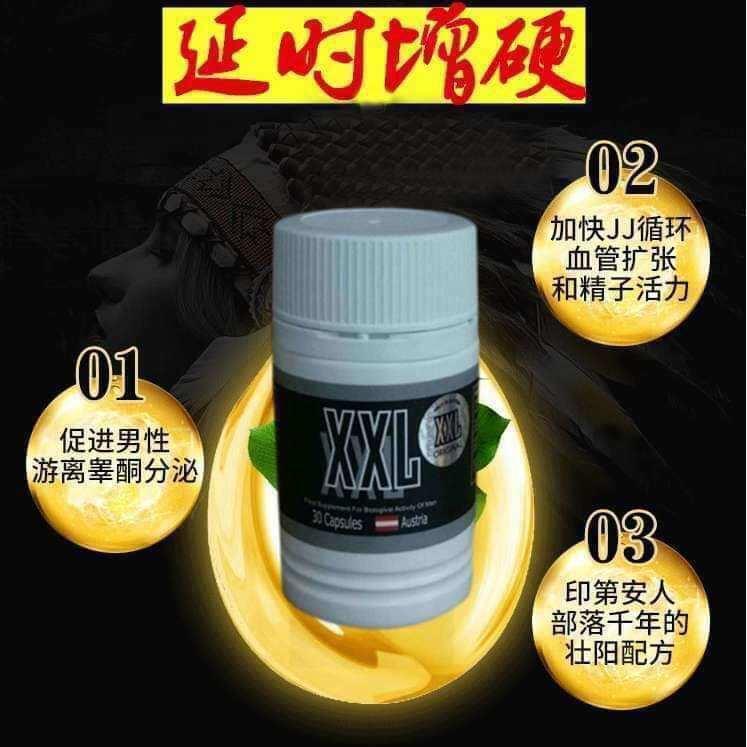 正品 XXL Capsule (30颗装)-RM175
