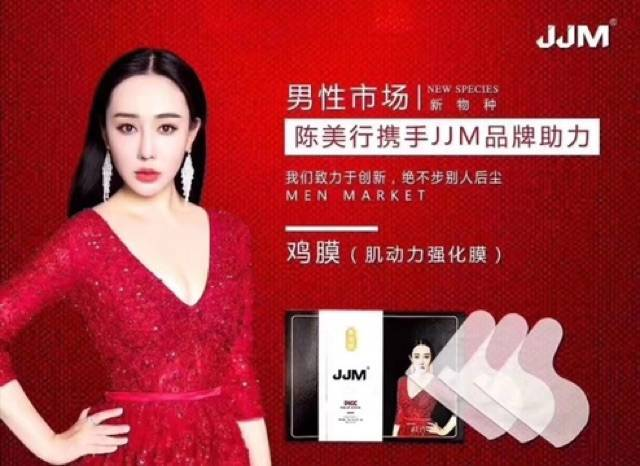 JJM 鸡膜 100% 正品防伪可查-RM160