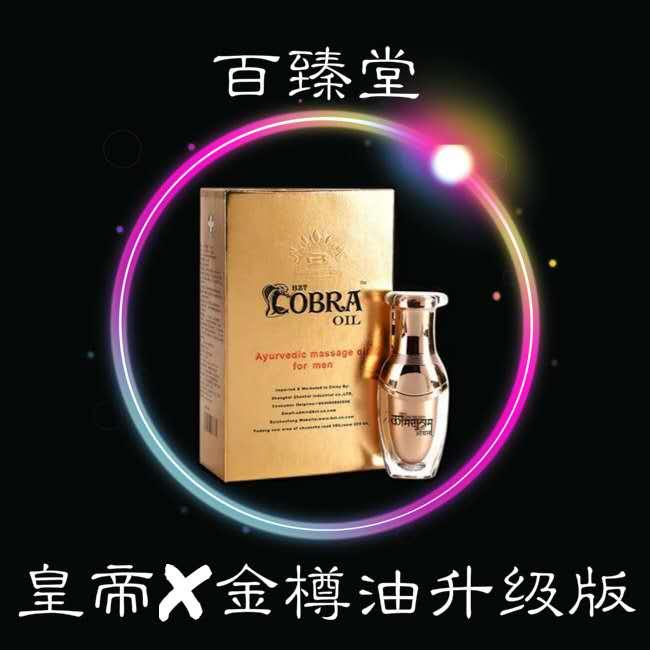Cobra oil-RM240