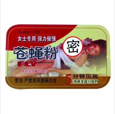 西班牙进口原料強效催情苍蝇粉(4包装)-RM60