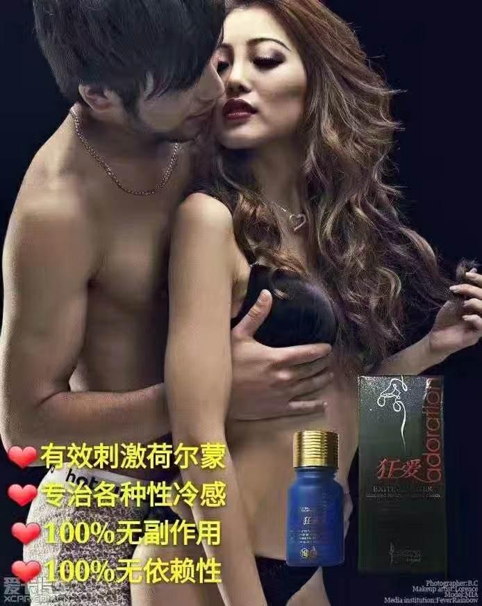 狂爱催情水-RM100