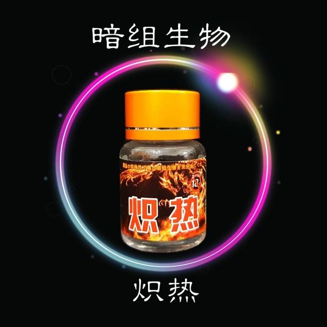 炽热-RM250