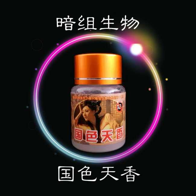 国色天香 (15ml)-RM300