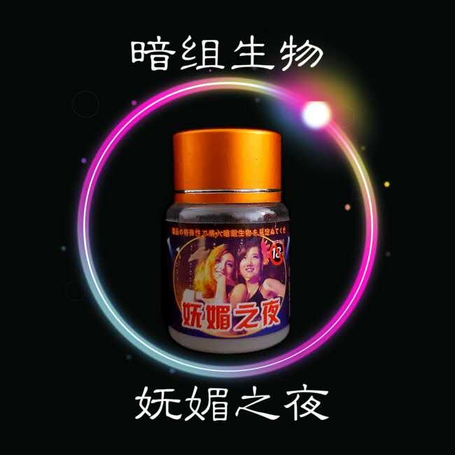 台湾进口妩媚之夜-RM200