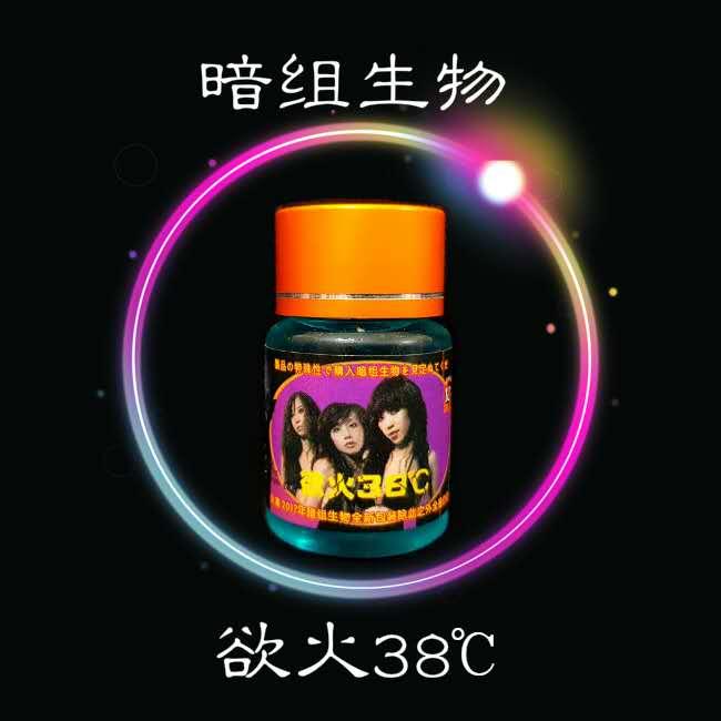 欲火38度°C-RM250