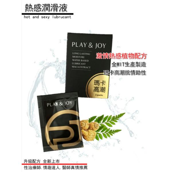 玛卡高潮 快感热感润滑延时随身包 3 in 1 (一盒3包)-RM60