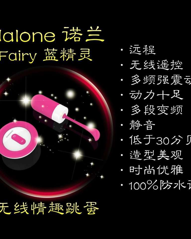 Fairy蓝精灵无线遥控跳蛋-RM190