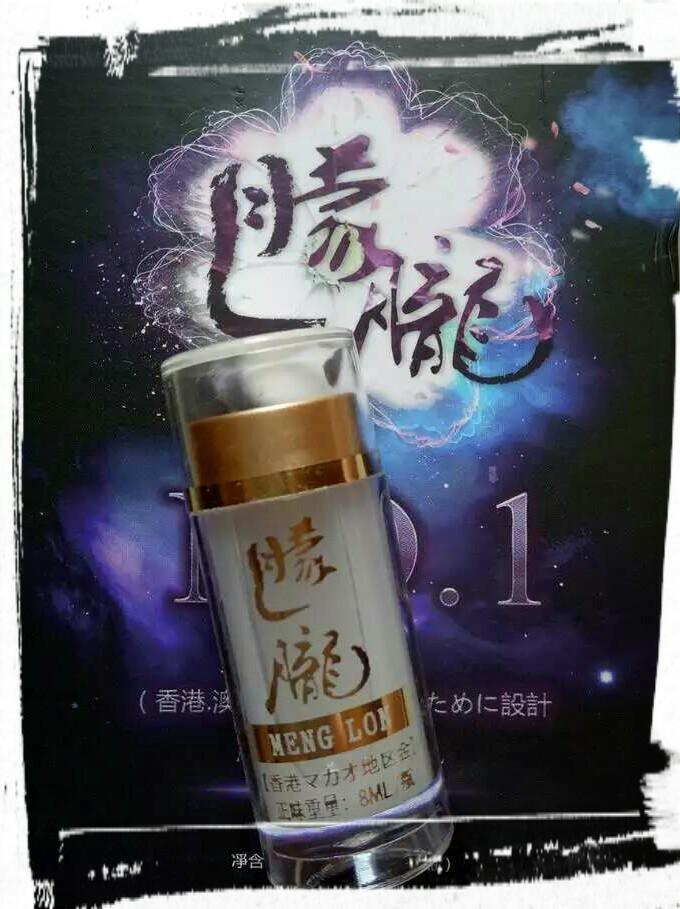日本朦胧特效女用催情迷幻口服液-RM180