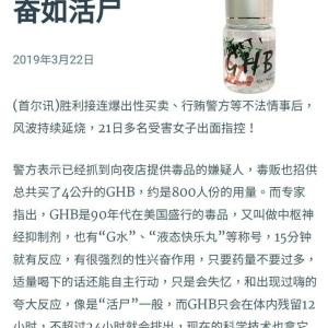 韩国夜店失身王者GHB RM 400