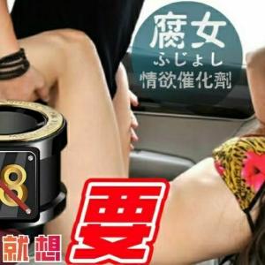 腐女情欲催化剂 RM 250