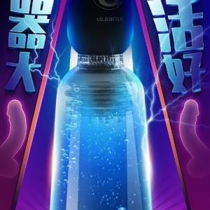 AILIGHTER Dr.Jet 艾莱特男用自慰直挺训练杯 (水疗款 )RM 270
